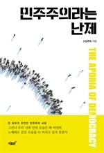도서 이미지 - 민주주의라는 난제