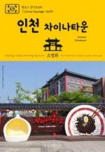 도서 이미지 - 원코스 경기도015 인천 차이나타운 대한민국을 여행하는 히치하이커를 위한 안내서