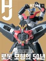 도서 이미지 - 월간 HJ 2019년 11월 호 정식 한국어판 (체험판)