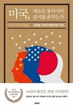 도서 이미지 - 미국, 새로운 동아시아 질서를 꿈꾸는가