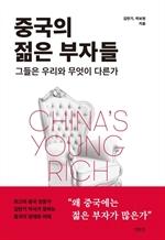 도서 이미지 - 중국의 젊은 부자들