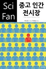 도서 이미지 - 〈SciFan 시리즈 161〉 중고 인간 전시장