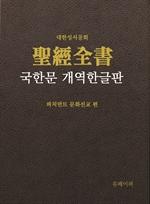 도서 이미지 - 성경전서 국한문 개역한글판