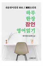 도서 이미지 - 하루한장 잠언 영어읽기