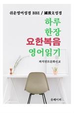 도서 이미지 - 하루한장 요한복음 영어읽기