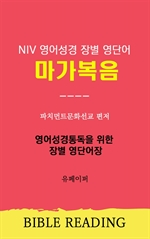 도서 이미지 - NIV 영어성경 장별 영단어 마가복음