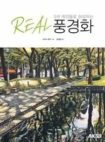 도서 이미지 - 5색 색연필로 완성하는 REAL 풍경화