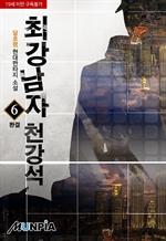 도서 이미지 - 최강남자천강석