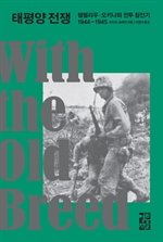 도서 이미지 - 태평양 전쟁