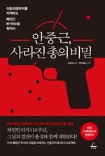 도서 이미지 - 안중근, 사라진 총의 비밀
