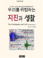 도서 이미지 - 우리를 위협하는 지진과 생활