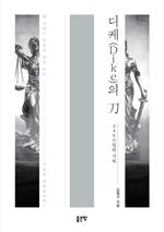 도서 이미지 - 디케(Dike)의 刀