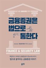 도서 이미지 - 금융증권은 법으로 통한다