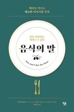 도서 이미지 - 음식의 말