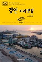 도서 이미지 - 원코스 경기도016 인천 경인 아라뱃길 대한민국을 여행하는 히치하이커를 위한 안내서
