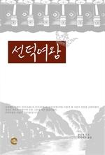 도서 이미지 - 선덕여왕