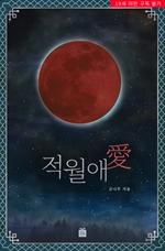 도서 이미지 - 적월애(愛)