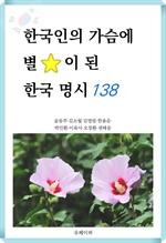 도서 이미지 - 한국인의 가슴에 별이 된 한국 명시 138