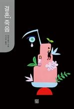 도서 이미지 - 결혼, 죽음