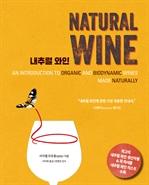 도서 이미지 - 내추럴 와인 NATURAL WINE