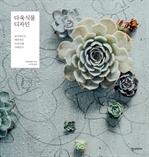 도서 이미지 - 다육식물 디자인