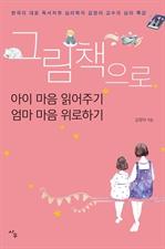 도서 이미지 - 그림책으로 아이 마음 읽어주기 엄마 마음 위로하기