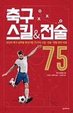 도서 이미지 - 축구 스킬&전술 75