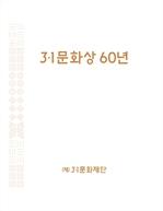 도서 이미지 - 3·1문화상 60년
