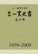 도서 이미지 - 3·1문화상 50년