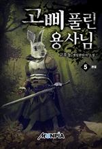 도서 이미지 - 고삐 풀린 용사님!