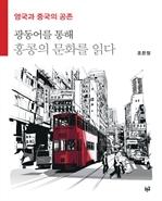 도서 이미지 - 영국과 중국의 공존