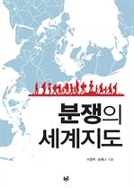도서 이미지 - 분쟁의 세계지도