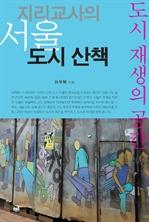 도서 이미지 - 지리교사의 서울 도시 산책