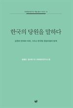 도서 이미지 - 한국의 당원을 말하다