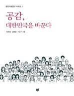 도서 이미지 - 공감, 대한민국을 바꾼다