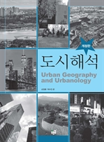 도서 이미지 - 도시해석