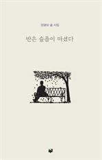 도서 이미지 - 반은 슬픔이 마셨다