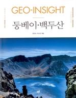 도서 이미지 - GEO-INSIGHT 둥베이·백두산