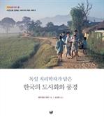 도서 이미지 - 독일 지리학자가 담은 한국의 도시화와 풍경