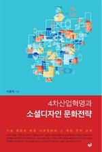 도서 이미지 - 4차산업혁명과 소셜디자인 문화전략