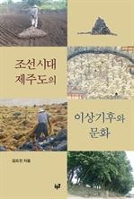 도서 이미지 - 조선시대 제주도의 이상기후와 문화