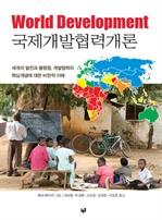 도서 이미지 - 국제개발협력개론