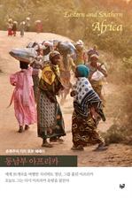 도서 이미지 - 동남부 아프리카