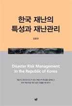 도서 이미지 - 한국 재난의 특성과 재난관리
