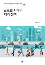도서 이미지 - 글로컬 시대의 지역 정책