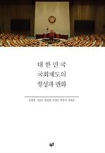 도서 이미지 - 대한민국 국회제도의 형성과 변화
