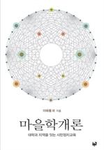 도서 이미지 - 마을학개론