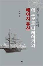 도서 이미지 - 막말의 풍운아 에노모토 다케아키와 메이지 유신