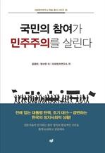 도서 이미지 - 국민의 참여가 민주주의를 살린다