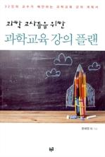 도서 이미지 - 과학 교사들을 위한 과학교육 강의 플랜